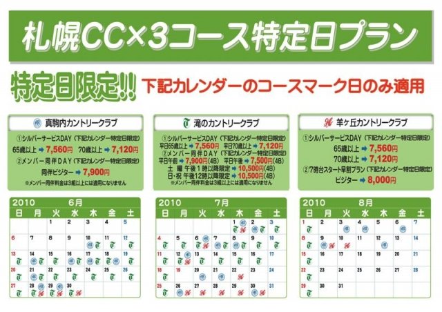 ■札幌CCサンクスプラン登場!