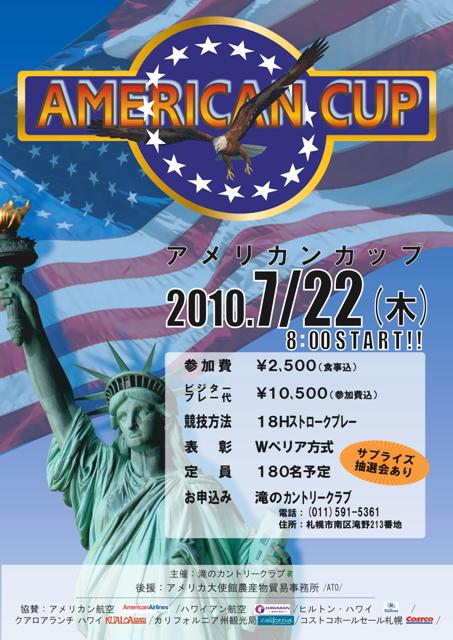 2010/6/25UP オープンコンペ「AMERICAN CUP」 ~アメリカンカップ~ 7/22開催!