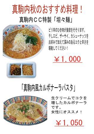 2010/9/29UP 真駒内CC秋のおすすめ料理のご案内!