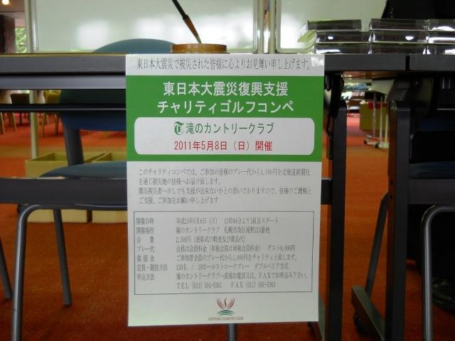 5/9UP  東日本大震災チャリティコンペが開催されました。