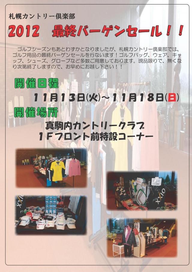 ■11/13UP ゴルフ用品最終バーゲンセールのお知らせ