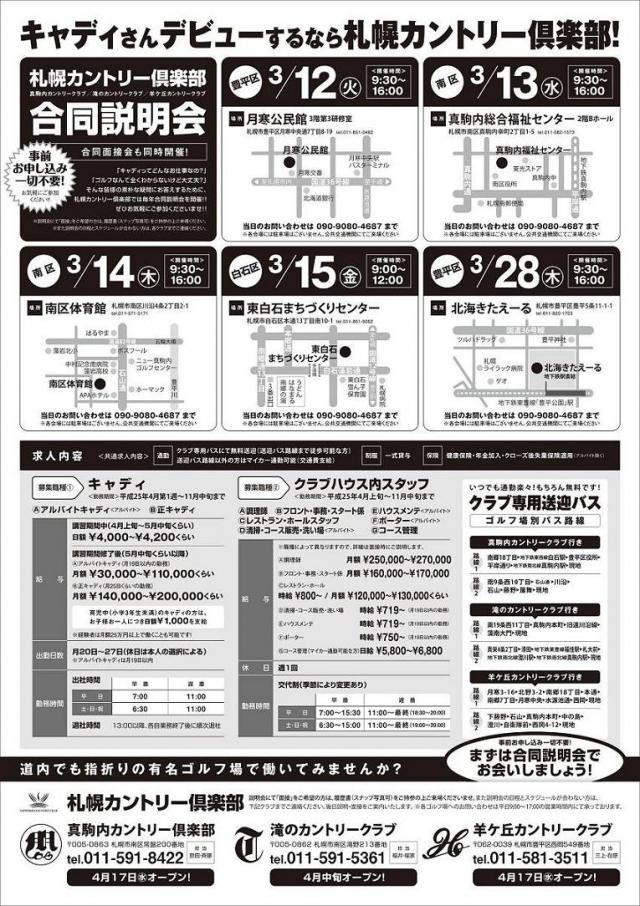 ■3/6UP キャディ、ゴルフ場スタッフ募集のお知らせ