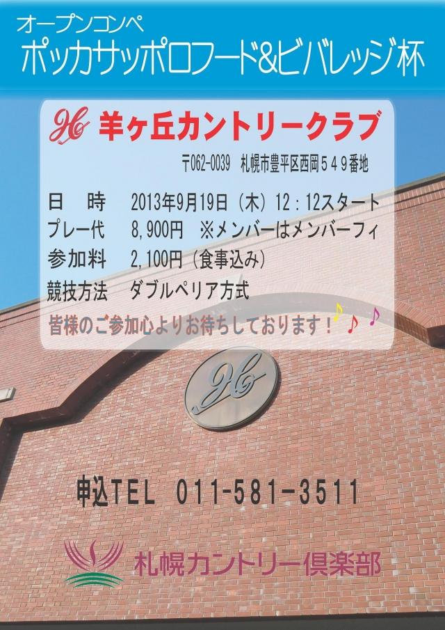 ■ 8/30UP オープンコンペ情報