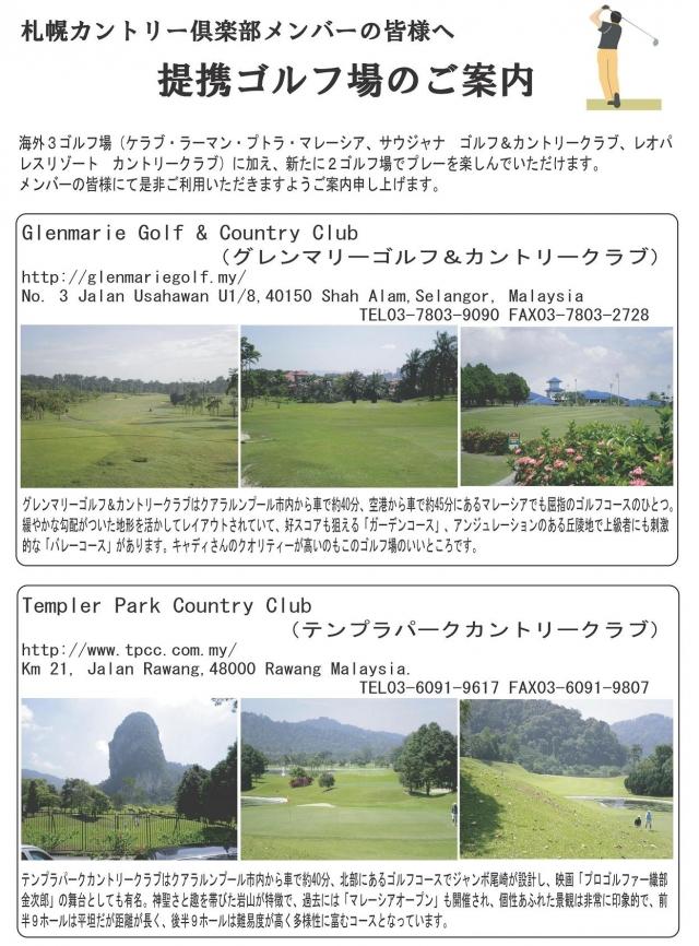 ■10/4UP 提携ゴルフ場のお知らせ(グレンマリーゴルフ&CC様、テンプラパークCC様)