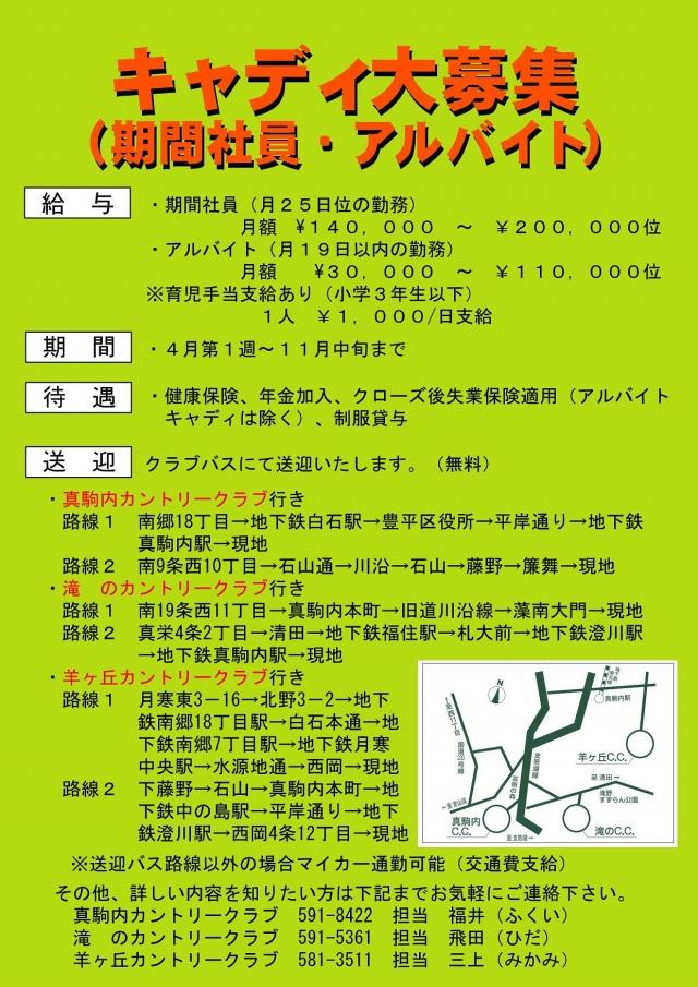■1/9UP 平成26年度 正・アルバイトキャディ大募集のお知らせ