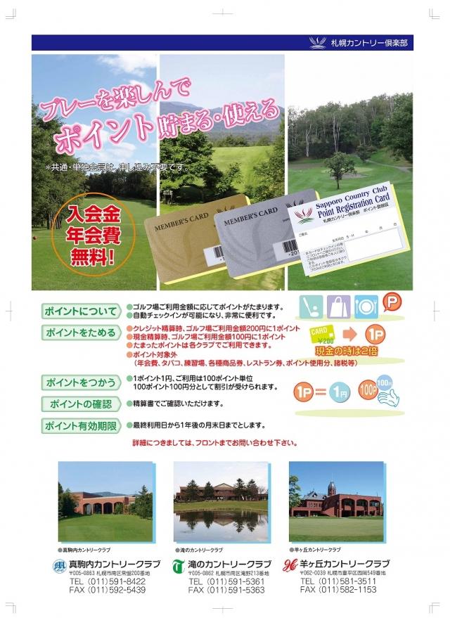 ■5/15UP ポイントサービス変更のお知らせ