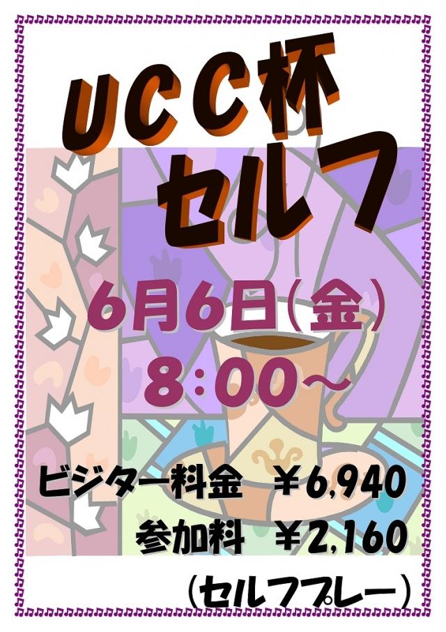 ■6/1UP 滝のCC オープンコンペ情報