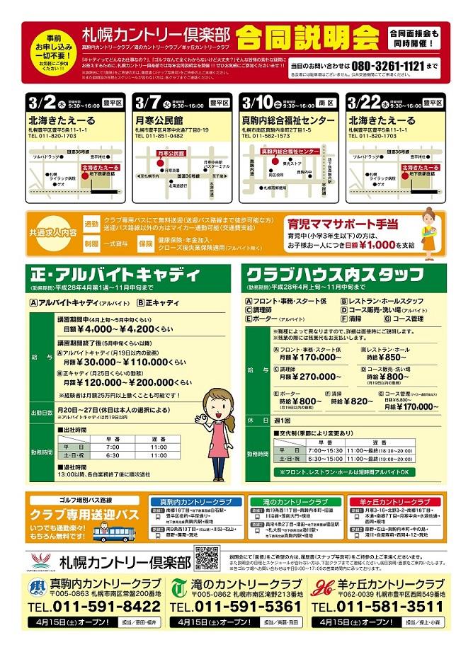 ■2/27UP キャディ、ゴルフ場スタッフ大募集のお知らせ!