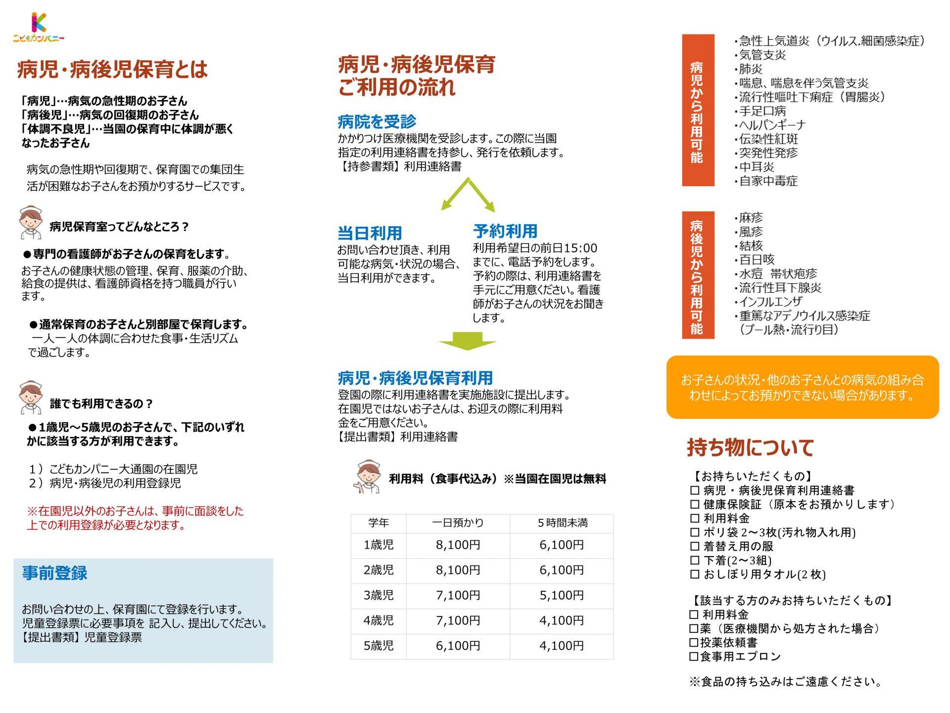 ■3/1UP 保育園のご利用について
