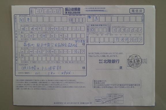 ■3/13UP 熊本地震義援金募金のお知らせ