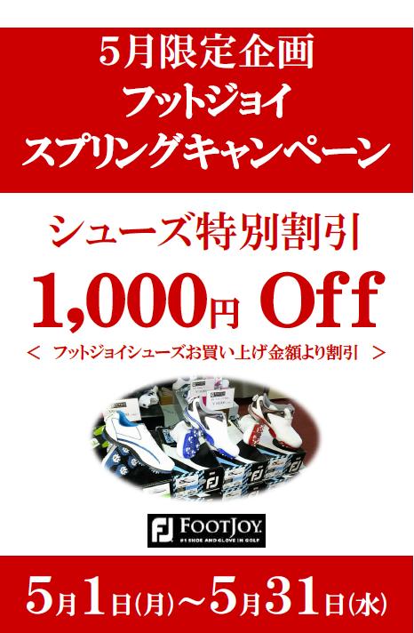 フットジョイスプリングキャンペーン開催中!