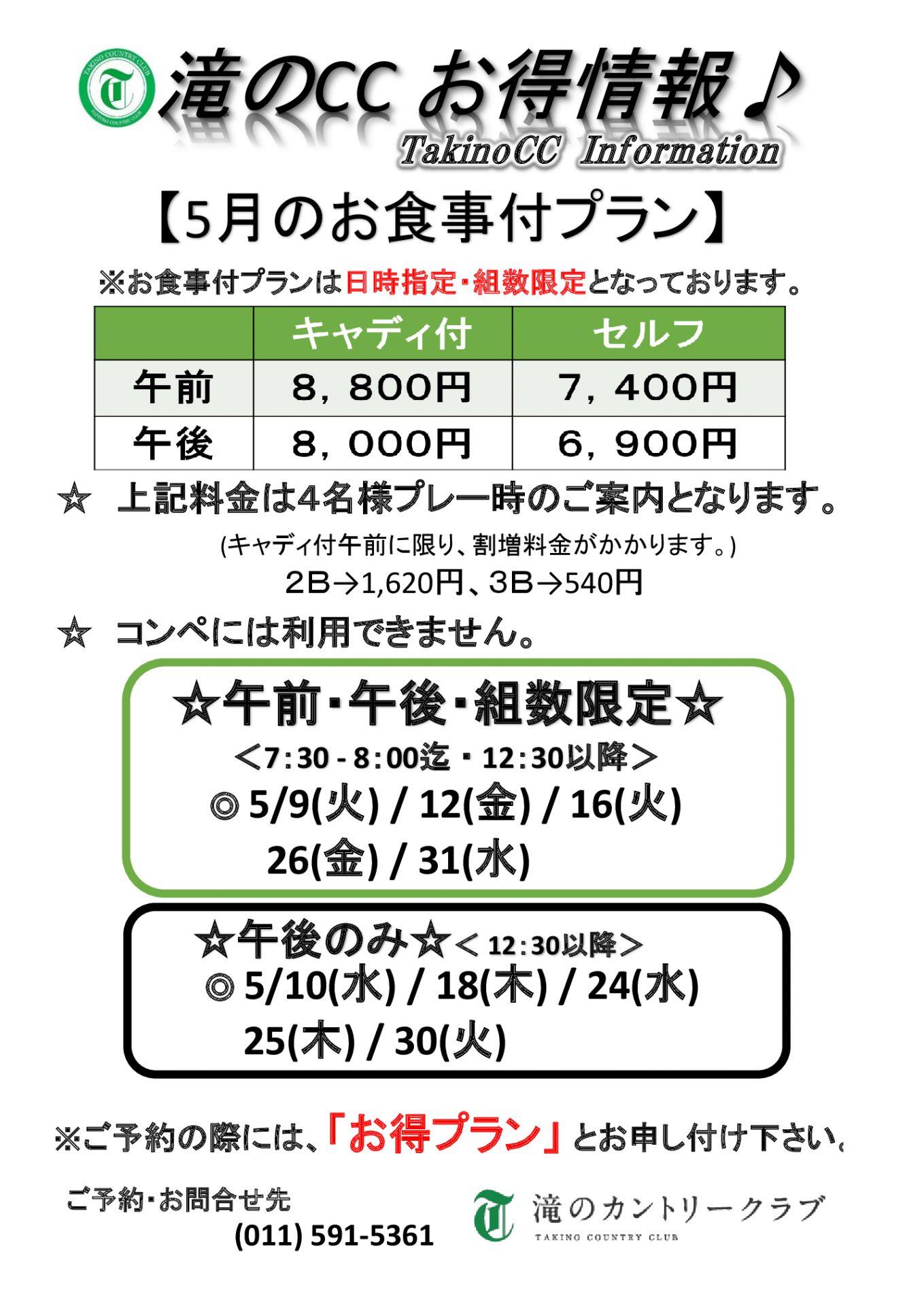 5/9(火)UP滝のお得情報
