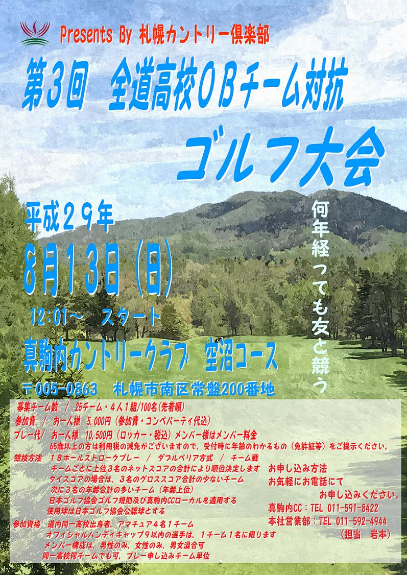 ■6/23UP 第3回全道高校OBチーム対抗ゴルフ大会のお知らせ