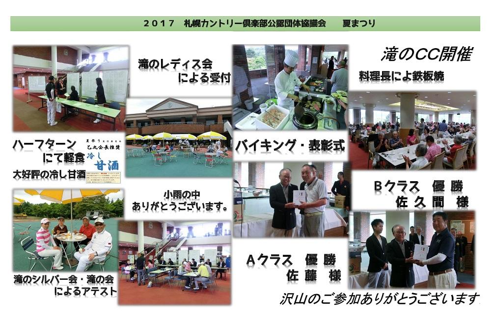 7/29(土)UP 札幌カントリー倶楽部 夏まつり