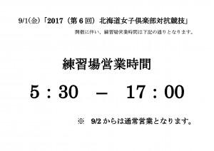 9月1日練習場営業時間