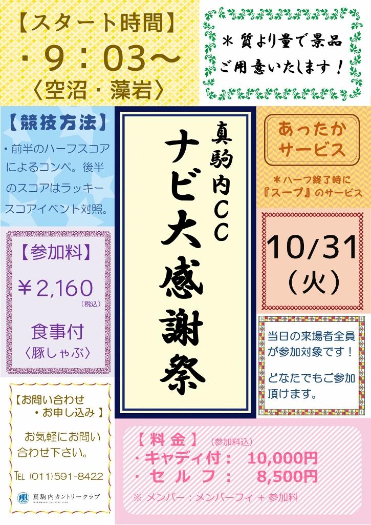 ◇10/31(火) 「ナビ大感謝祭」!