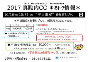 2017-10月おトク情報