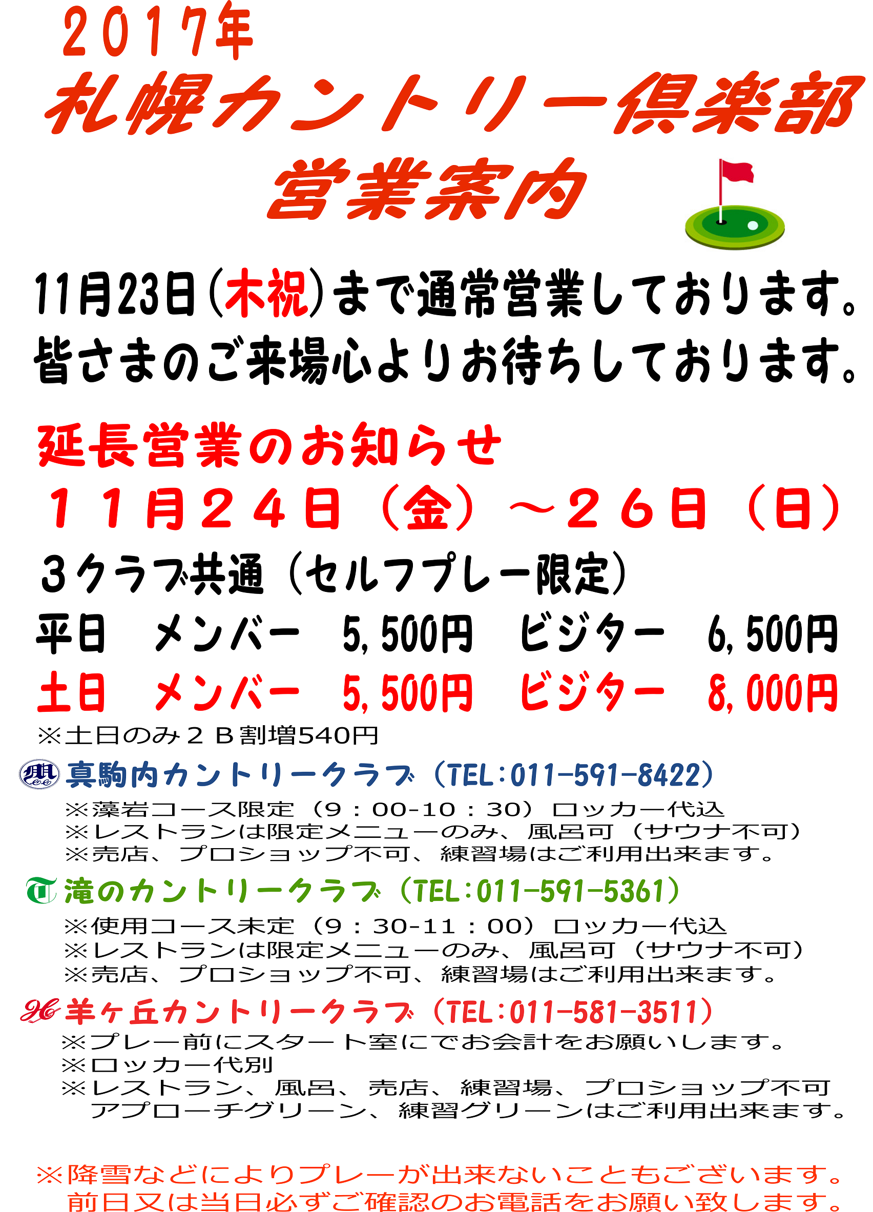 ■11/14UP 札幌カントリー倶楽部延長営業のご案内