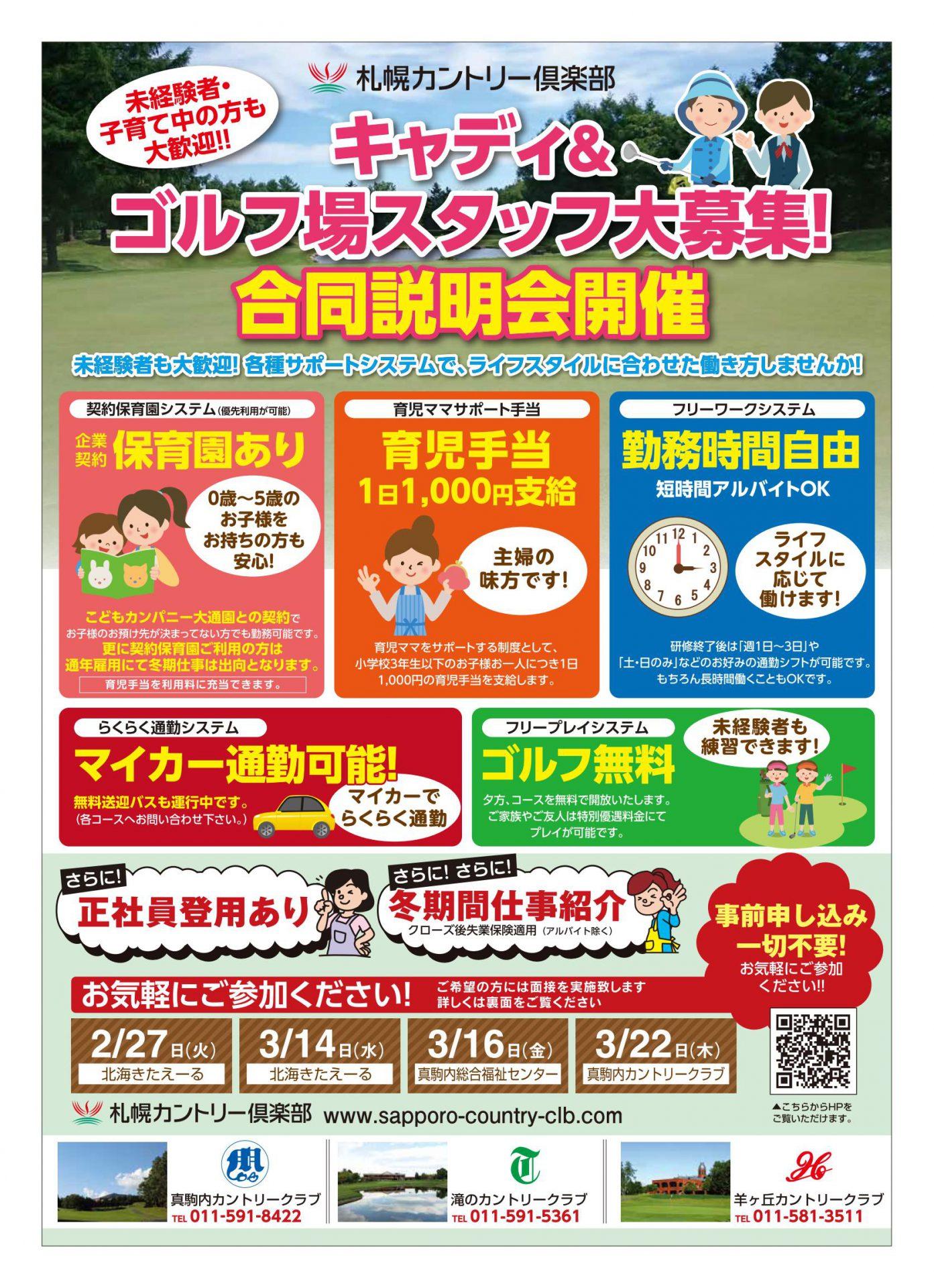 ■2/23UP キャディ、ゴルフ場スタッフ大募集のお知らせ!