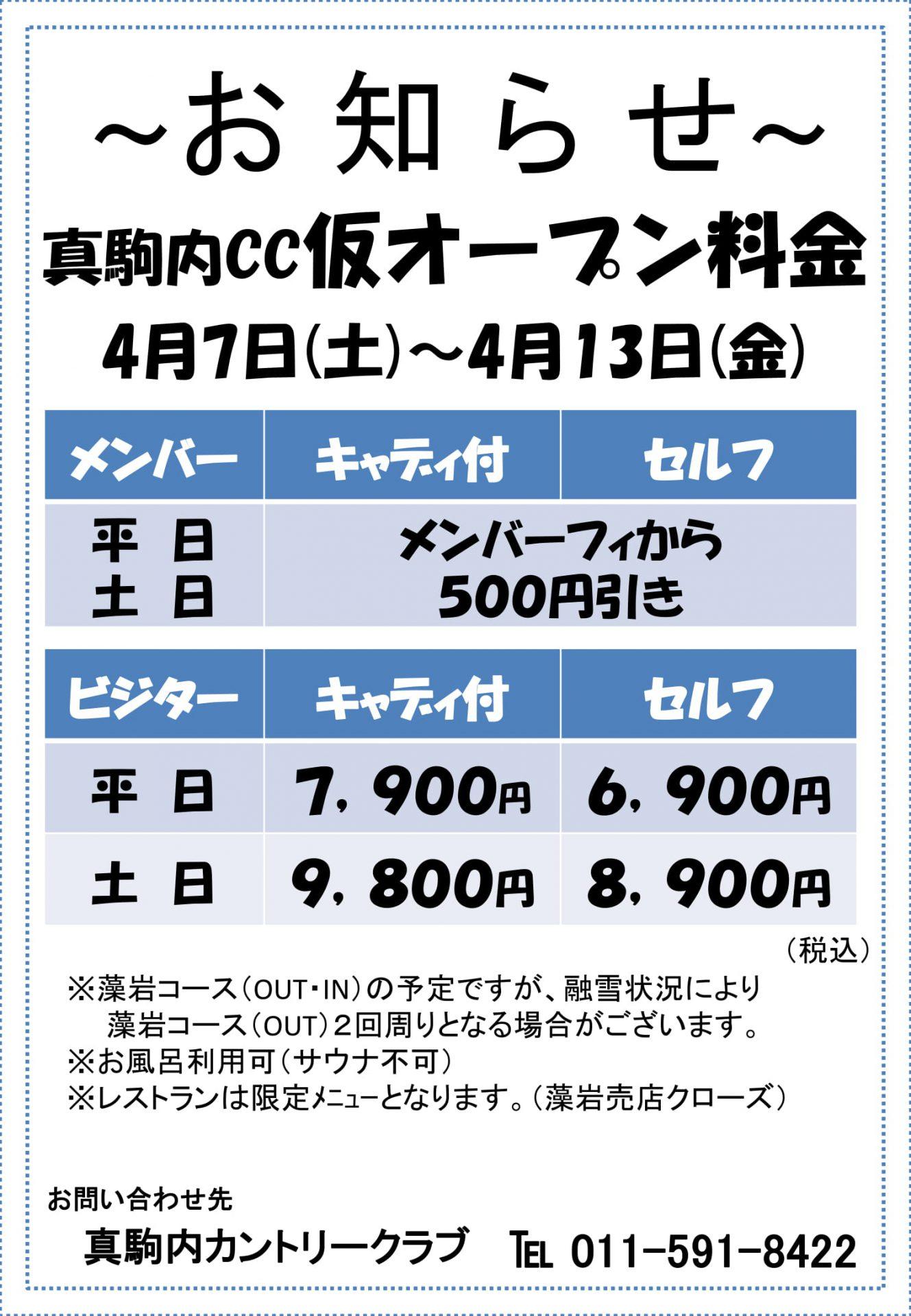 ◆3/31(木)UP 練習場オープンと仮オープン