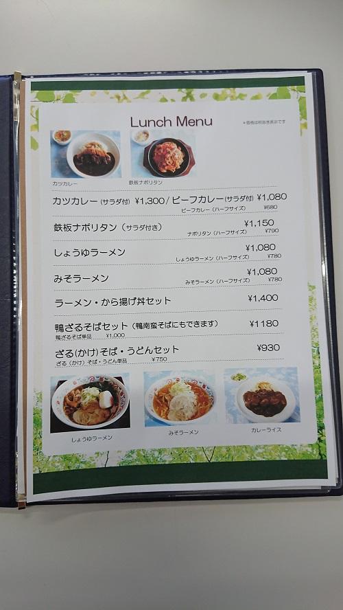 レストランメニュー表!