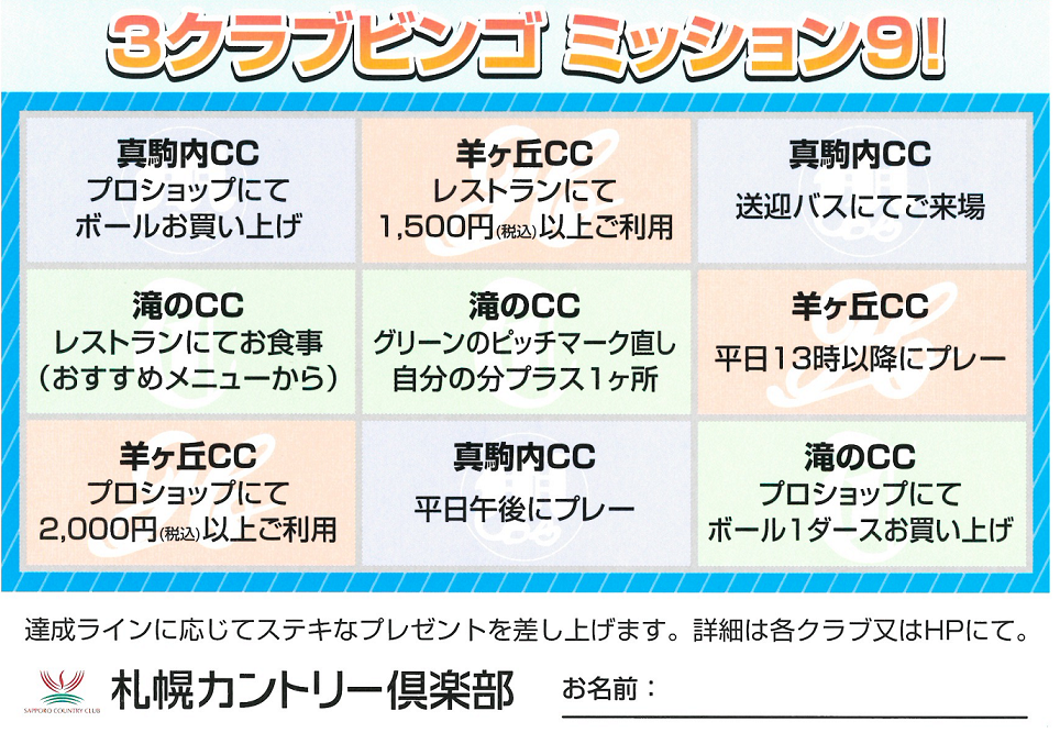 ■7/1 UP 3クラブビンゴ ミッション9開催のお知らせ