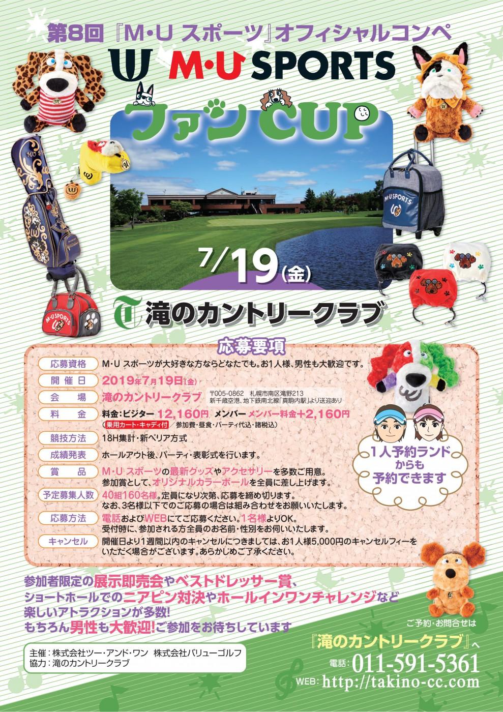『M・U SPORTS ファン CUP』開催のお知らせ