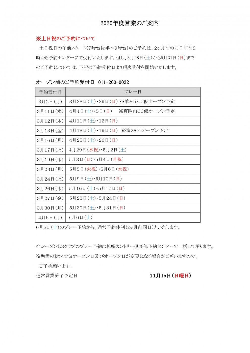 ■2/13UP 土日祝のご予約について