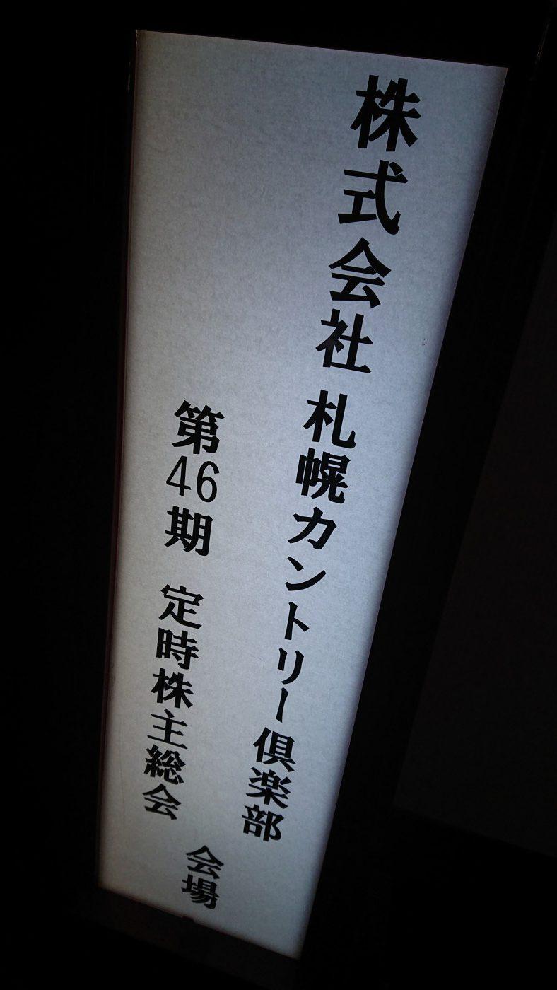 滝の支配人のつぶやき(株主総会・取締役会・理事会)