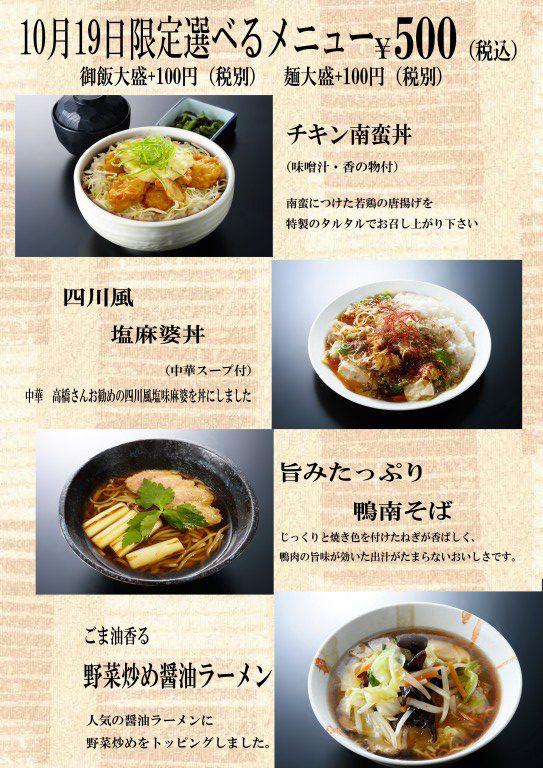 滝の支配人のつぶやき(10/19マンデーランチメニューとラストコール杯)