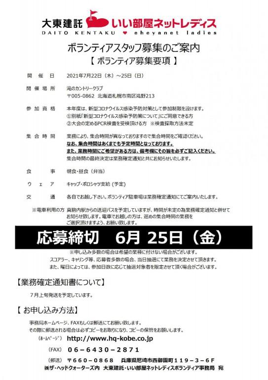 滝の支配人のつぶやき(6/14マンデーランチとトーナメントボランティア)