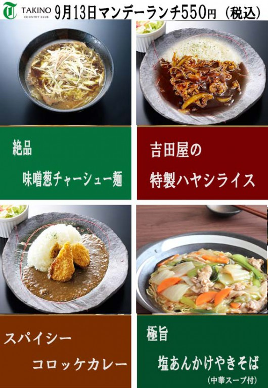 滝の支配人のつぶやき(9/13マンデーランチとお弁当)